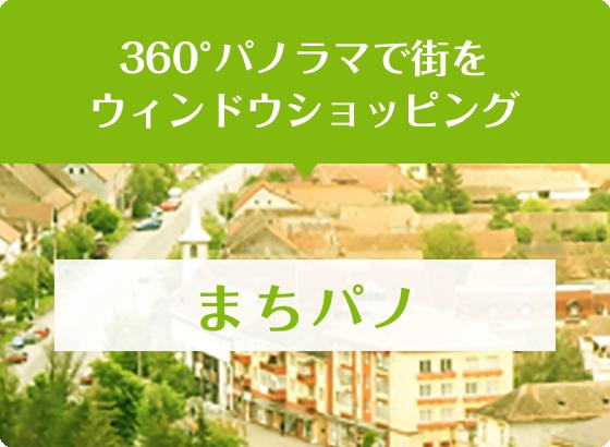 360°パノラマで街や商店街を自由に散策 まちパノ