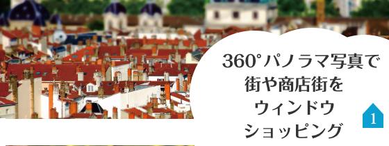 360°パノラマ写真で街や商店街をバーチャルウォーク